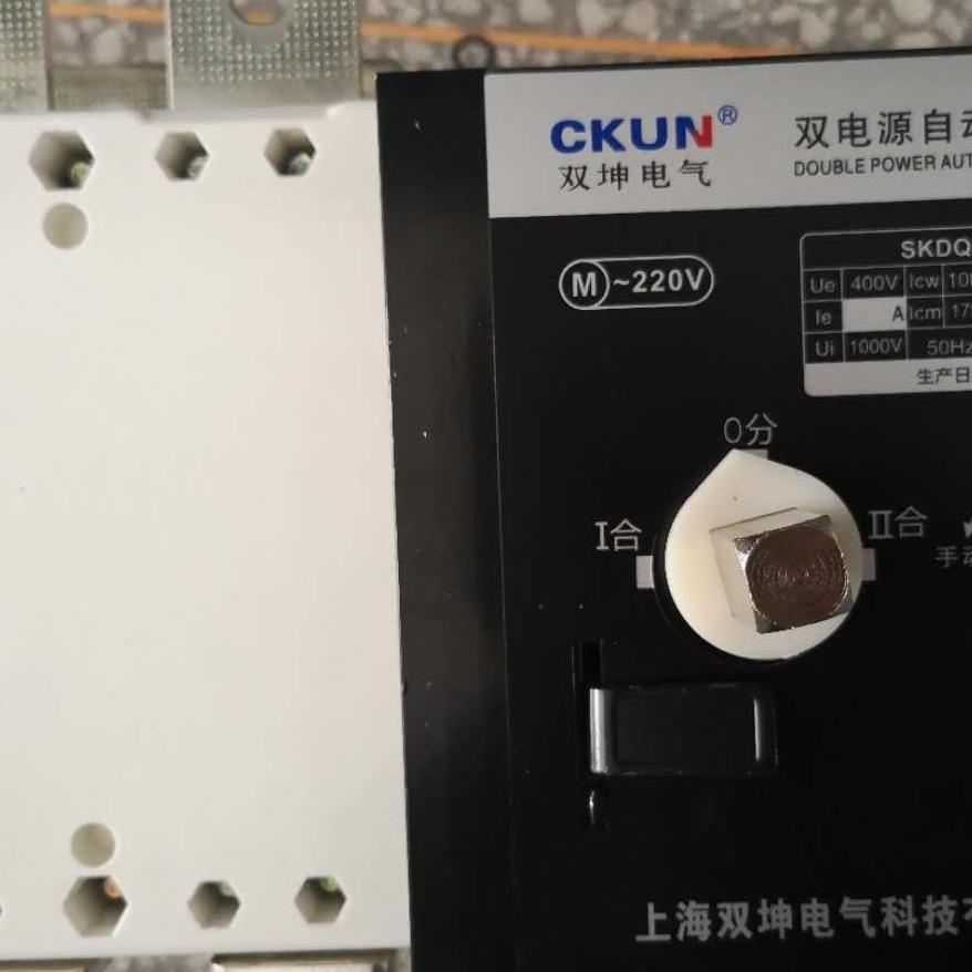 双坤电气PC级双电源自动转换开关隔离型HGLD SKDQ1 100A160A200A630A