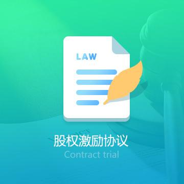 【八戒法律】合理激励员工-3个工作日内出稿-股权协议激励