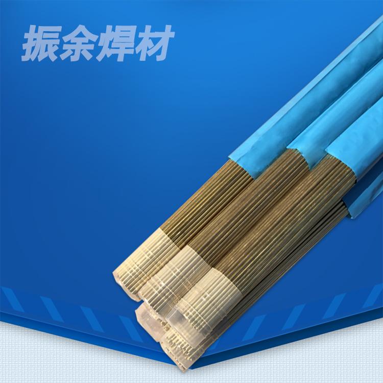 振余焊材锡黄铜焊丝HS221直径2.0 2.5 3.0MM空调阀门螺旋桨**材料