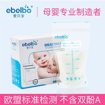 爱贝宝储奶袋母乳保鲜袋一次性母乳储存袋宝宝储奶食品袋