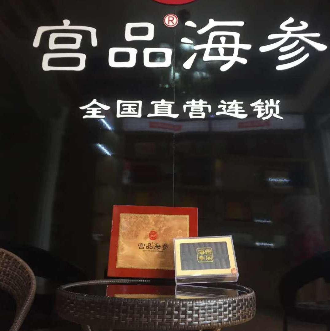 北京海参专卖店威海著名品牌海参