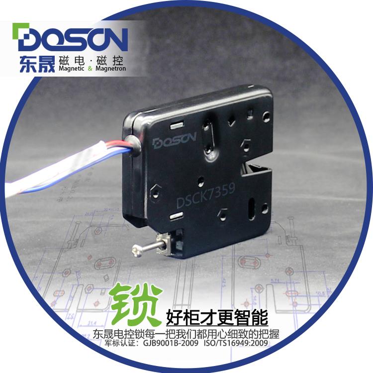 东晟工业电磁锁 快递柜电控锁 寄存柜电磁锁