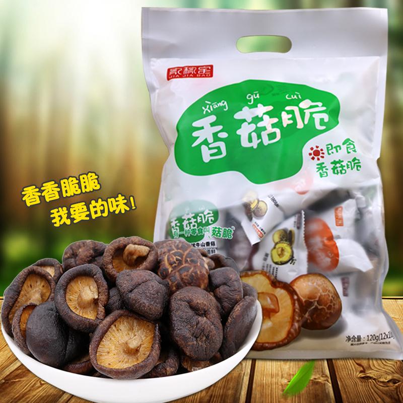 家稼宝香菇脆开袋即食非膨化多种口味零食大礼包120g