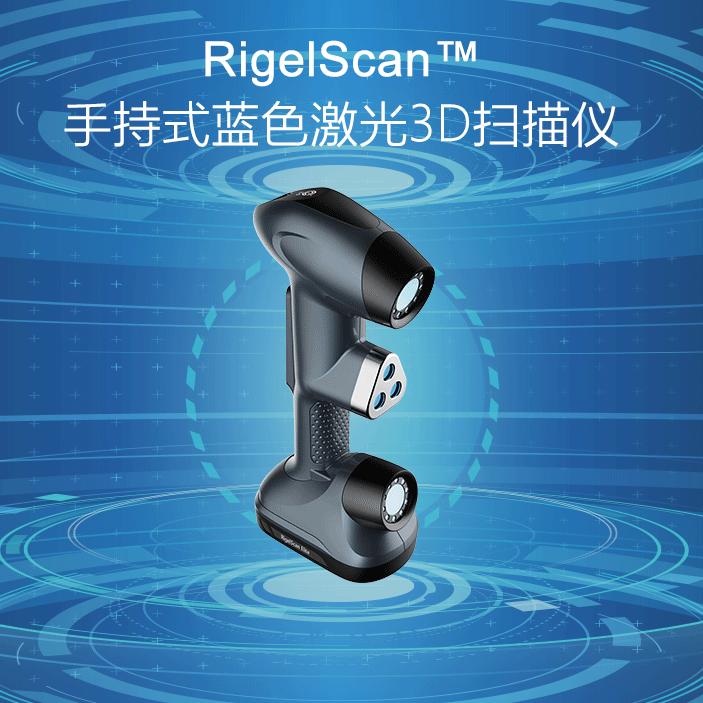 中观自动化RigelScan™系列手持式蓝色激光3D扫描仪