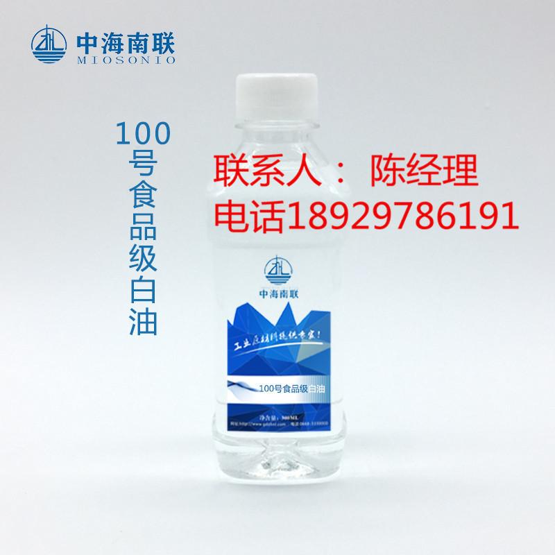 高粘度白油 高倾点白油100号化妆级白油价格