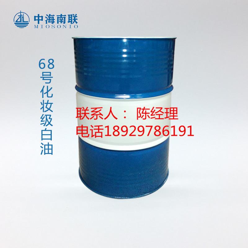 中石化68号化妆级白油价格