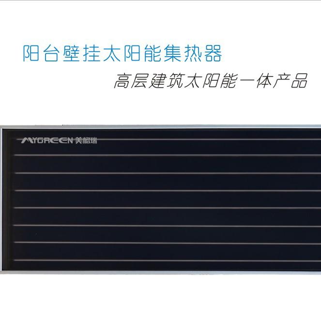 2018阳台壁挂太阳能热水器