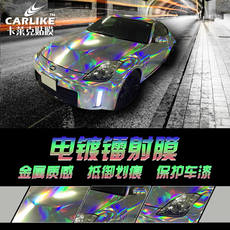 电镀改色镭射膜 镭射幻彩车身改色膜 彩虹变色龙七彩全车身改装