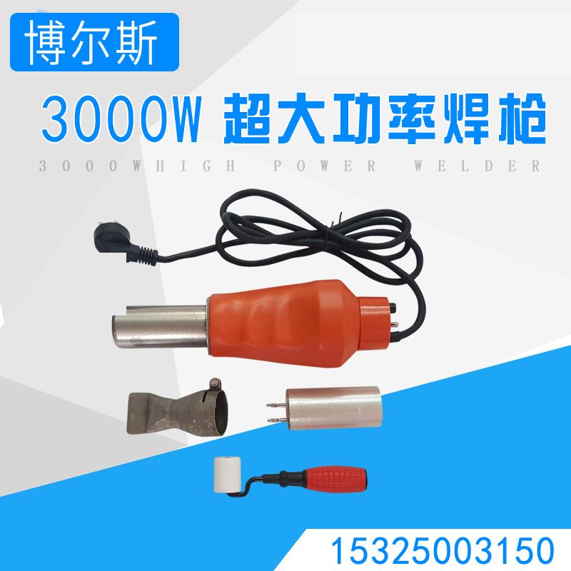 PVC PE防水卷材热风qiang 3000W大功率土工膜塑料焊qiang防渗膜吹风机