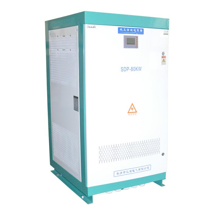 太阳能离网发电光伏离网逆变器80KW军工品质