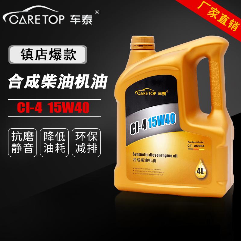 车泰合成柴油机油15W-40 4L汽油柴油车用润滑油厂家直销