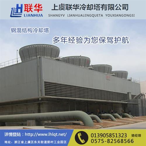 上虞联华冷却塔(图)_染厂专用冷却塔_冷却塔