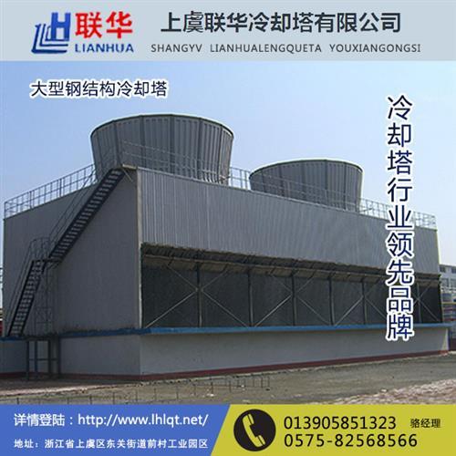 冷却塔,上虞联华冷却塔,染厂专用冷却塔