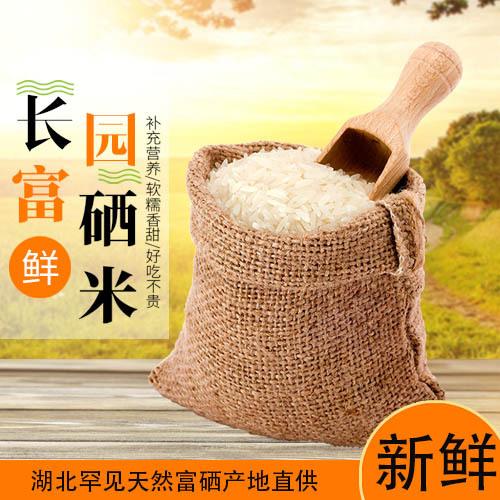 长园有机xi米 天然富xi地产 有机大米 散装