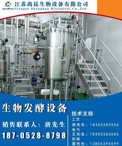 江苏尚昆生物(在线咨询),生物发酵设备,生物发酵设备哪家好