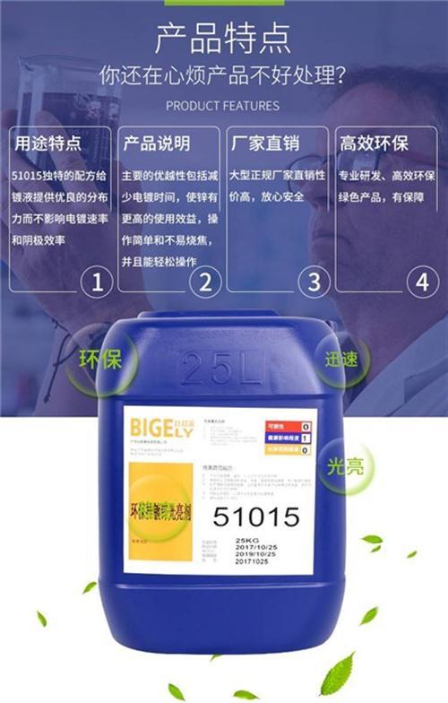比格莱(图)|环保镀锌光亮剂|镀锌光亮剂