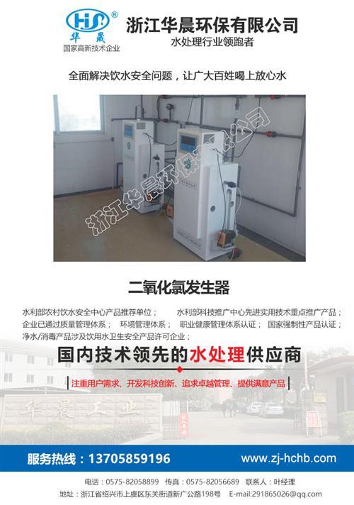 浙江华晨环保(图)、组合式净水设备、云南净水设备