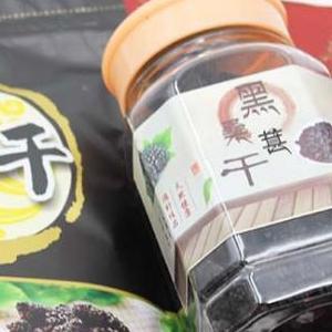 供应 新货批发 精选黑桑葚干 250克 干吃桑葚干泡茶干葚子无添加干桑葚