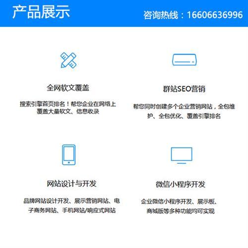 seo优化关键词|广州seo优化|航展科技