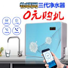 供应 物联网共享净水器租赁3代苹果纯水机