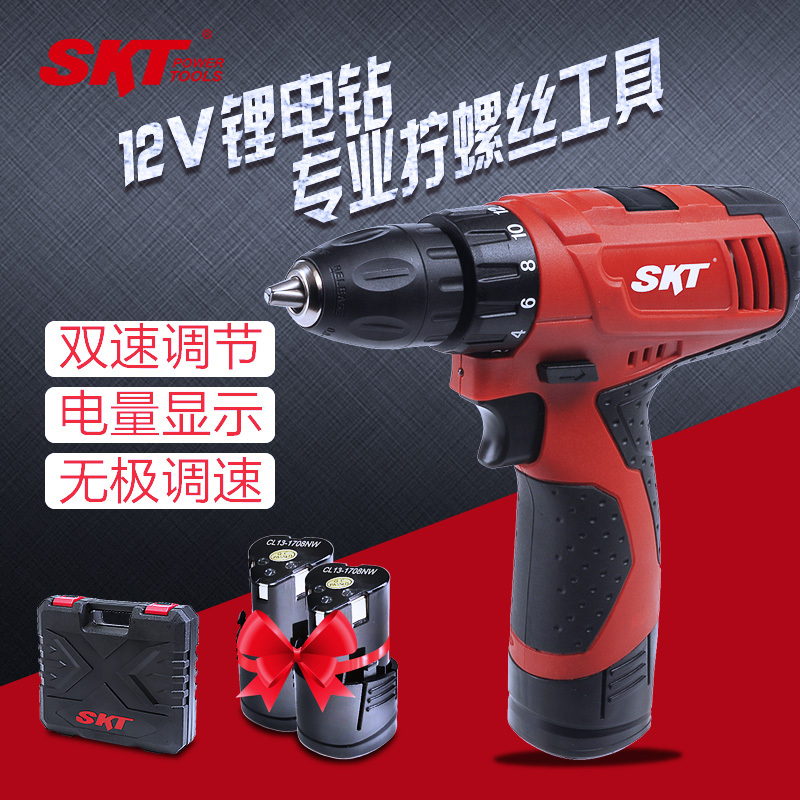 SKT多功能12V-01锂电池充电式电动电钻