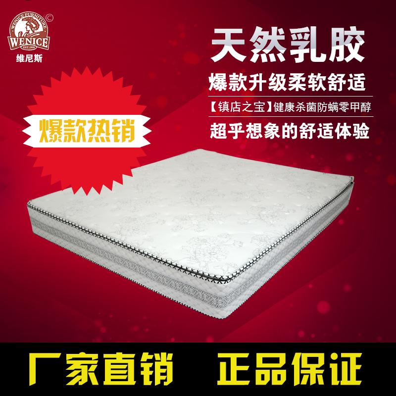 品牌床墊 彈簧床墊 棕加簧床墊 維尼斯床墊