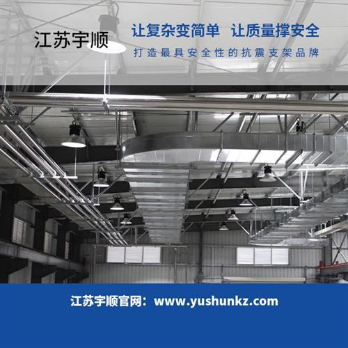 武汉抗震支架,宇顺新型建材,电缆抗震支架