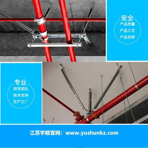 消防抗震支架,兰州抗震支架,宇顺新型建材(在线咨询)