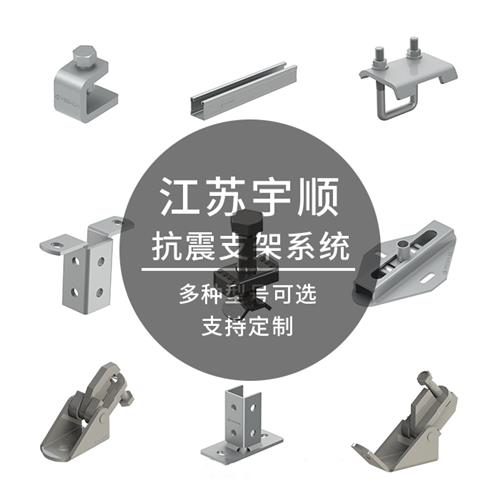 宇顺新型建材(在线咨询)_安徽抗震支架_消防抗震支架
