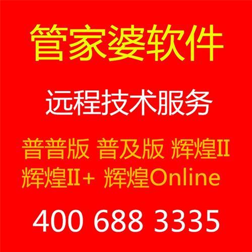 苏州管家婆软件(图)、管家婆云ERP、江苏管家婆