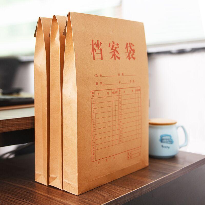 档案袋牛皮纸a4加厚文件袋纸质投标资料袋学