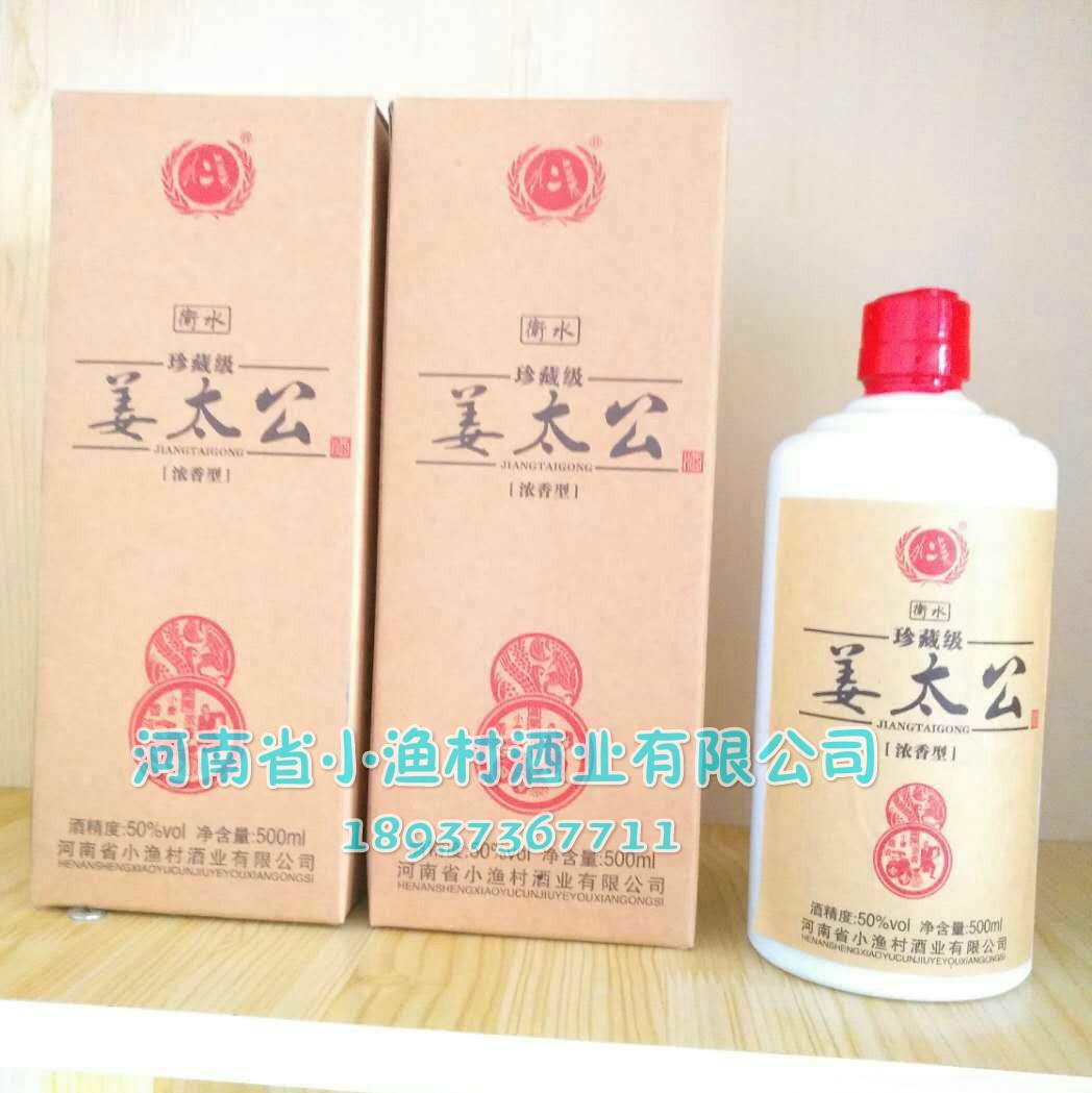 河南省小渔村酒业有限公司之姜太公系列白酒(可私人订制婚寿宴包装 可抵账)