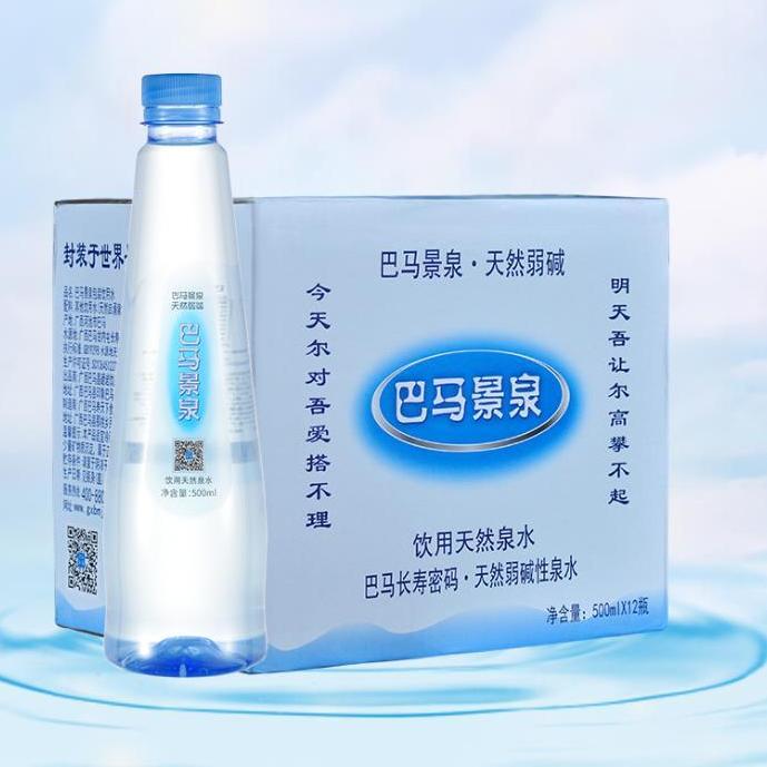 巴马水 巴马景泉 矿泉水 高端饮用水 精致瓶装山泉水