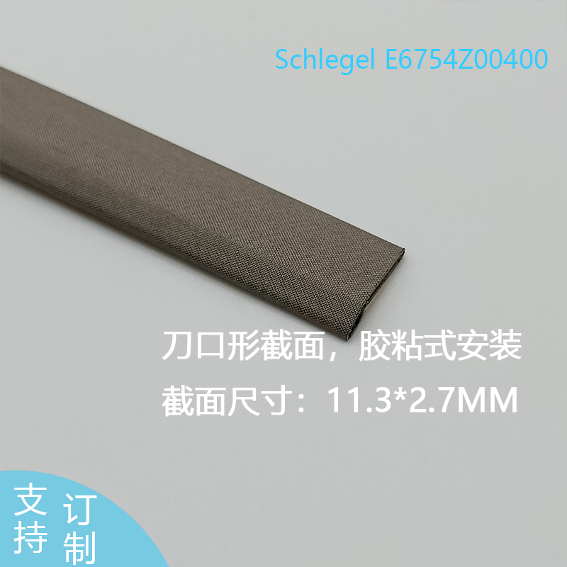 Schlegel仕来高E6754Z00400导电布衬垫5G交换机EMI电磁屏蔽条